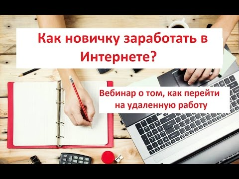 Удаленная работа.  Вебинар Андрея Трунова и Сергея Крыласова.