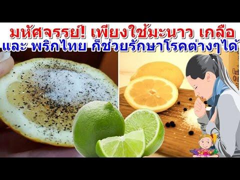 มหัศจรรย์! เพียงใช้มะนาว เกลือ และพริกไทย ก็ช่วยรักษาโรคต่างๆได้