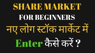 Basics of Stock Market For Beginners By Beat The Trade Part 1