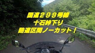 国道299号線十石峠から西側のいわゆる酷道区間を走って長野県内のダムカ...
