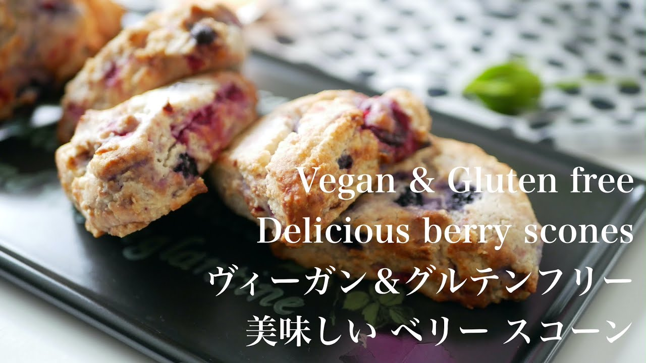 Easy, delicious and lovely berry scones (vegan & gluten free) / 簡単で美味しくて可愛い、ベリーのスコーン (ヴィーガン&グルテンフリー)