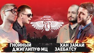 #SLOVOSPB - ГНОЙНЫЙ x ДЖИГЛИПУФ МЦ vs ХАН ЗАМАЙ x ЗАЕБАТСУ (БЛИЦ 2x2)