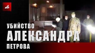Убийство Александра Петрова
