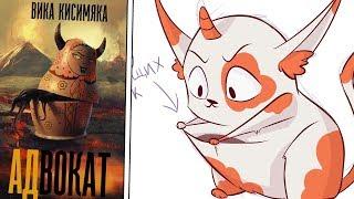 Книга «АДвокат» и комикс «Не Шурши». Презентация книги (уже в продаже) и комикса от Кисимяки