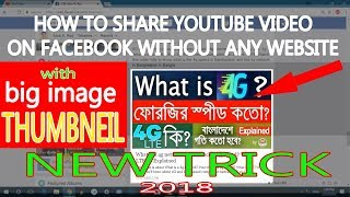 How to share youtube video on facebook with large image thumbnail