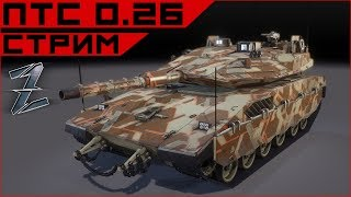 видео Armored Warfare