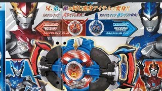 ULTRAMAN R/B! ULTRAMAN ROSSO AND BLU TOY CATALOG LEAKED! DISCUSSION AND SPECULATION!