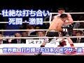 【激闘】世界戦・壮絶な打ち合いを制した日本人ボクサー達