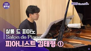 [KBS 음악실_Pf. 김태형] 2020.11.3. 쇼…