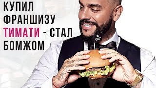 Download ВСЯ ПРАВДА О ФРАНШИЗЕ ТИМАТИ Mp3 and Videos