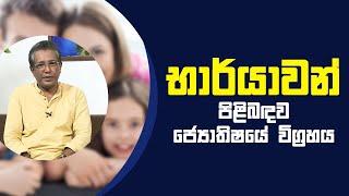 භාර්යාවන් පිළිබඳව ජ්යොතිෂයේ විග්රහය   Piyum Vila   03 - 06 - 2021   SiyathaTV Thumbnail