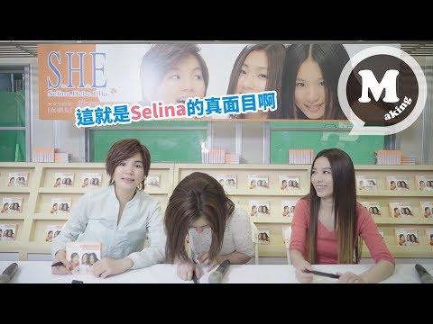 S.H.E 十七MV花絮 #5 簽唱會篇 (17 behind the scenes #5)