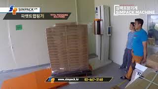파렛트랩핑기,파레트랩핑기,랩핑기-심팩포장기계(SIMPA…