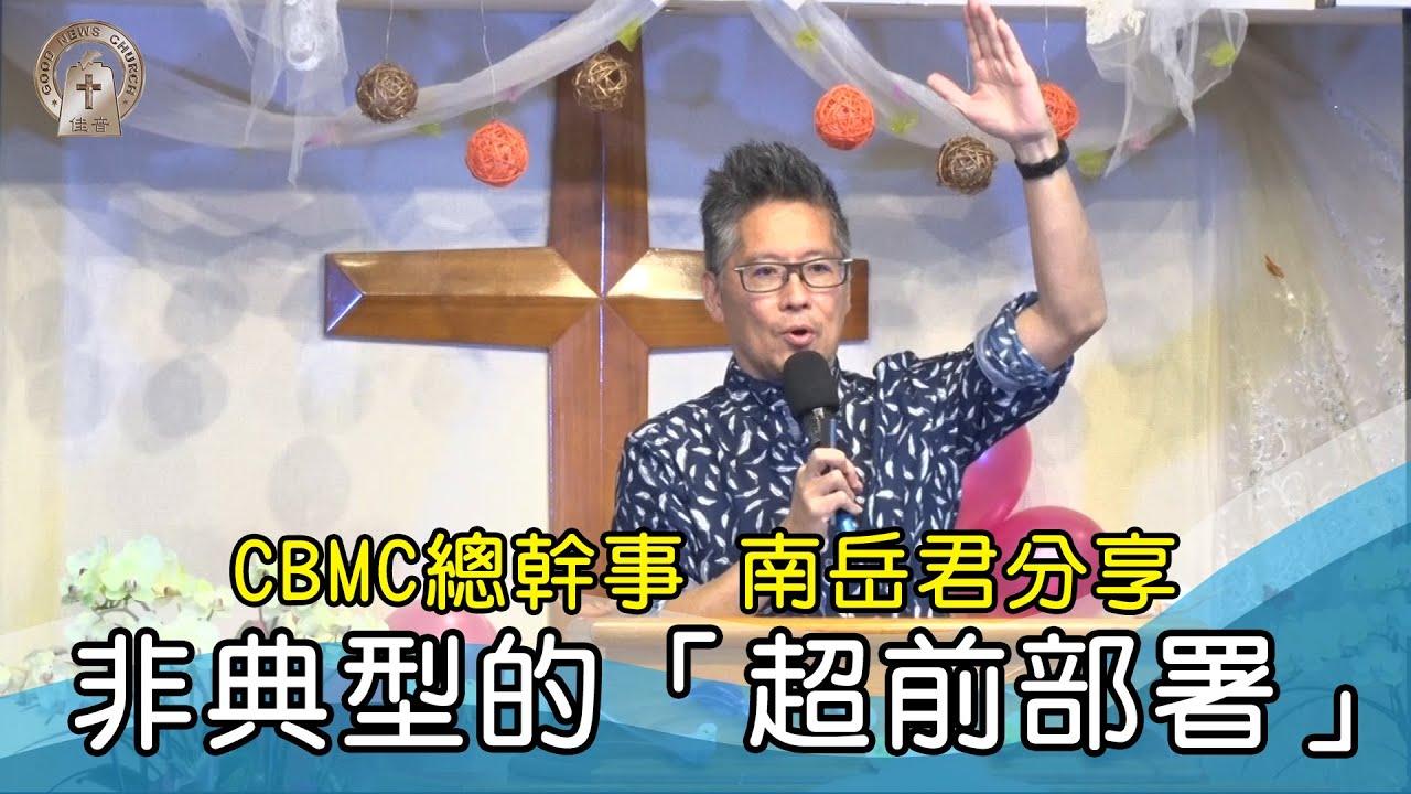 20200614 佳音教會豐盛特會 『非典型的「超前部署」』 南岳君(CBMC總幹事)(信息版) - YouTube