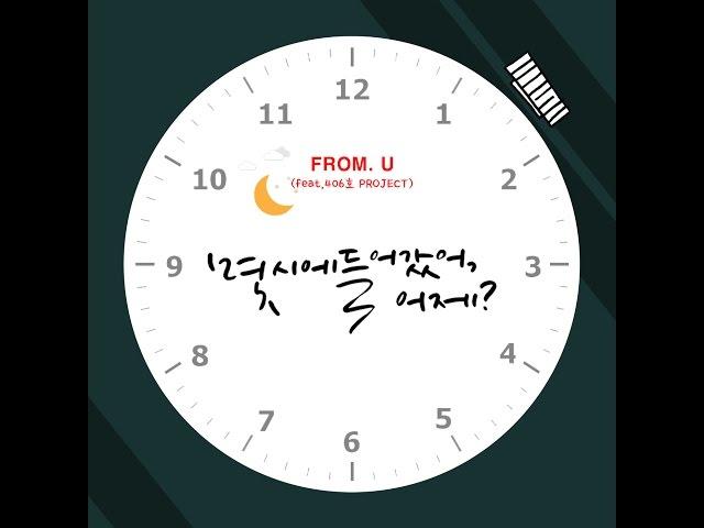 프롬유(From.u)_몇 시에 들어갔어, 어제?(Feat. 406호 프로젝트) [PurplePine Entertainment]