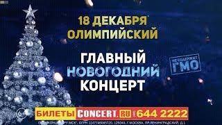 видео Концерт Стаса Михайлова 2016 в СК