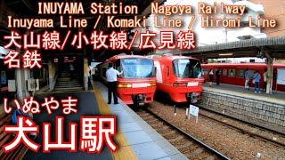 名鉄 犬山線/小牧線/広見線 犬山駅を探検してみた INUYAMA Station. Nagoya Railway Inuyama Line / Komaki Line / Hiromi Line