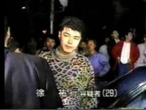 オウム真理教・村井を殺害した右翼 「徐裕行:神州士衛館」在日韓国人 【殺人事件】