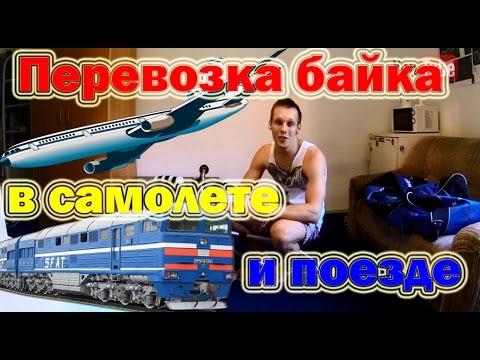 Как перевозить велосипед в поезде и самолете Дима Яструб