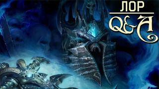 Как Нер'зул стал Королём-личом? Warcraft Лор Q&A | Вирмвуд
