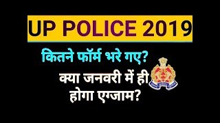 up police exam date   up police 2019 exam date   up police latest news today