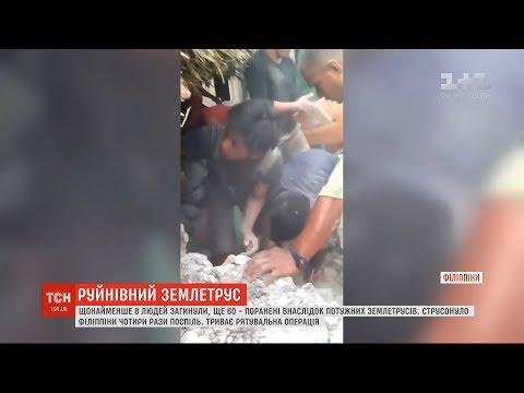 Філіппіни струсонули потужні підземні поштовхи, є загиблі