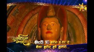 ridee-vihare-hiru-shakyasinghe-mangalyaya-theme-song-2017-pradeep-rangana-www-hirutv-lk