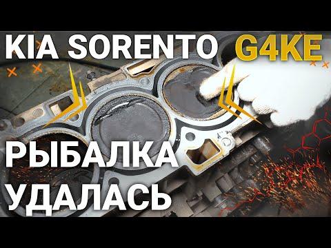 Ремонт двигателя G4KE Kia Sorento провернуло вкладыш