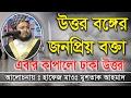 Bangla Waz Hafej mustak ahmad এমন ঘটনা বললেন আমার চোখে পানি চলে আসলো