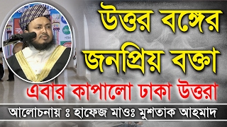 Bangla Waz Hafej mustak ahmad 01718 911565 এমন ঘটনা বললেন আমার চোখে পানি চলে আসলো