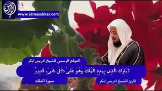 سورۃ الملک:::  الشیخ ادریس ابکر،،