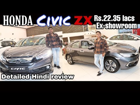 HONDA CIVIC ZX Diesel , Price, features detailed Hindi review