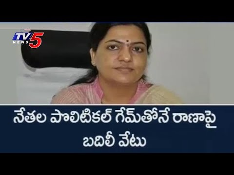 Politicians Behind Collector Yogitha Rana Transfer to Hyderabad? | TV5 News
