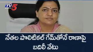 Politicians Behind Collector Yogitha Rana Transfer to Hyderabad?   TV5 News