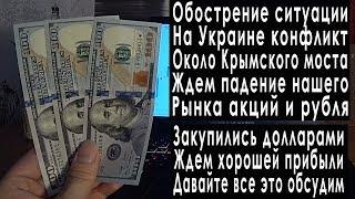 Смотреть видео Прогноз курса доллара евро рубля таран корабля в Крыму военное положение курс валюты в декабре 2018 онлайн