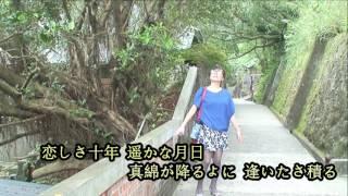 望鄉十年    オリジナル歌手:♪ 香西かおりカバ-マンリイ歌詞付き