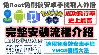 Pokemon Go - 最新免刷機、免Root 安卓飛人外掛,適用各大廠牌手機 - 完整安裝實錄 VMOS 模擬飛行大法