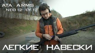 Тест ружья ATA Arms NEO12 и CY12. Часть 3. Легкие навески