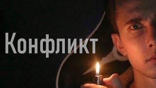 +КОНФЛИКТ