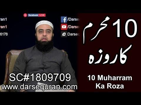 "(SC#1809709) ""10 Muharram Ka Roza"" - Mufti Muhammad Zubair"