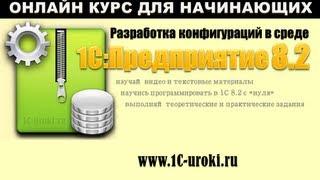 """3 урок ч.1 онлайн курса """"Разработка конфигураций в 1С 8.2"""""""