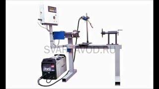 Автоматическая установка ТОМ-14С для сварки кольцевых швов(Применение: Данная установка поставлялась на производство стальных отводов, трубных заготовок и емкостей..., 2016-05-19T15:17:13.000Z)