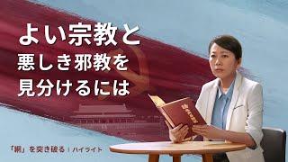 キリスト教映画「『網』を突き破る」抜粋シーン(6)なぜ中国共産党は全能神教会を迫害するか