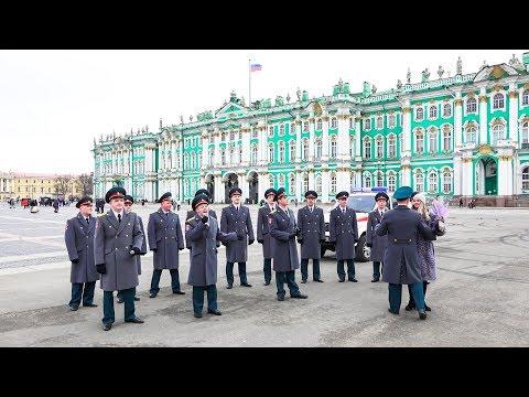 Поздравление с 8 марта - Ансамбль песни и пляски СЗО ВНГ РФ