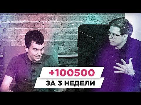 А Что Вам мешает заработать 100 000? | РАЗБОР БМ ЦЕЛЬ | Хуснутдинов Ильнур