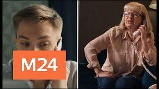 Телефонный разговор - Московское долголетие - Москва 24