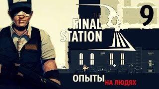Вивисекторы ● Final Station #9