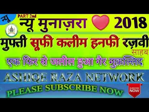 Mufti Sufi Kaleem Hanfi Razvi Sahab || PART 2nd || New Munazra 2018