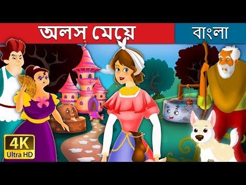 অলস মেয়ে | The Lazy Girl Story in Bengali | Bengali Fairy Tales thumbnail
