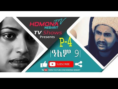 HDMONA  -  Part 4 - ዓለም 9 ብ መርሃዊ መለስ  Alem 9 by Merhawi Meles - New Eritrean Movie 2019